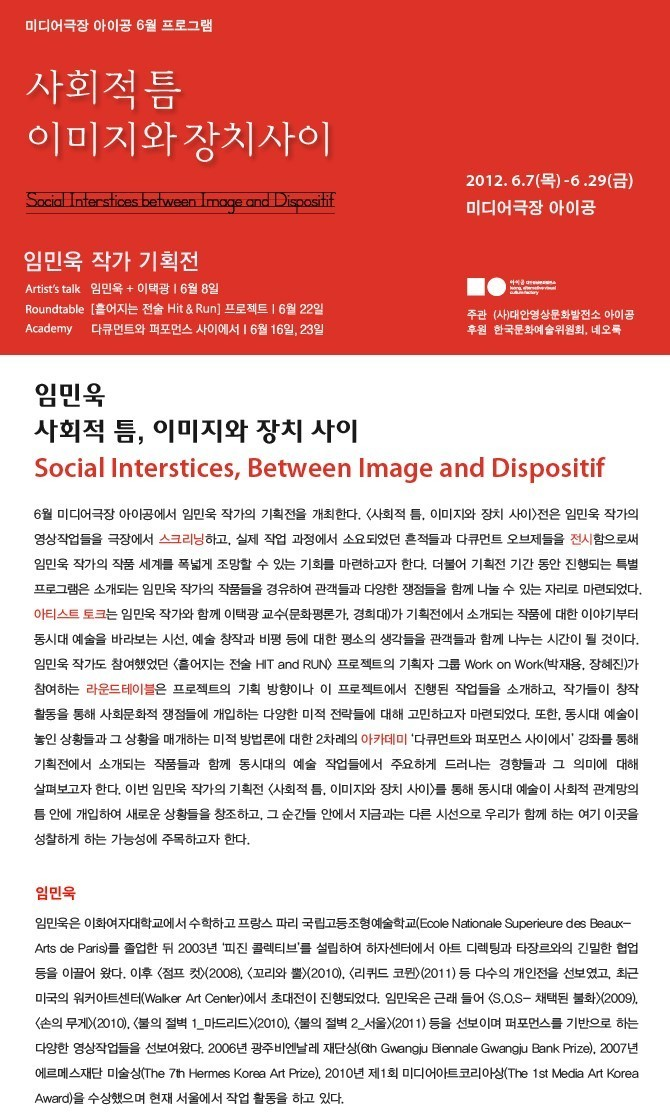 Social Interstices between Image and Dispositif  <사회적 틈, 이미지와 장치 사이> 임민욱 작가전
